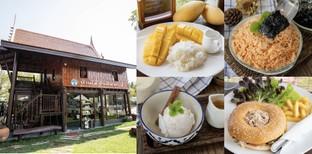 [รีวิว] บ้านไม้ดำเนินคาเฟ่ ราชบุรี คาเฟ่เรือนไทยใกล้ตลาดน้ำดำเนินสะดวก