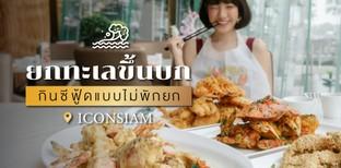 กินซีฟู้ดแบบจัดเต็มกับ 5 ร้านอาหารทะเล ICONSIAM