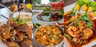 [รีวิว] บ้านเสาวกา ร้านอาหารเชียงราย บรรยากาศดี สำหรับทุกคนในครอบครัว