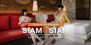 """""""Siam@Siam Design Hotel Bangkok"""" โรงแรมดีไซน์เก๋กลางเมืองกรุงเทพฯ"""