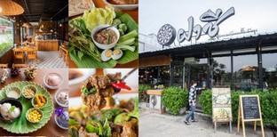 [รีวิว]  ฝาชี ร้านอาหารไทยพื้นบ้านพิษณุโลก ใส่ใจทุกขั้นตอนการปรุง