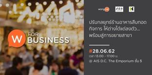 สัมมนา Wongnai for Business ร่วมสร้างความสำเร็จให้ร้านอาหารเติบโต