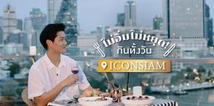 จัดแน่น! 6 ร้านอาหาร ICONSIAM เช้าจรดค่ำ สายกินต้องห้ามพลาด!