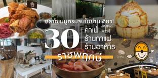 30 คาเฟ่ ร้านกาแฟ ร้านอาหารราชพฤกษ์ หลากเมนูครบจบในย่านเดียว!