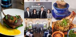 กรมพัฒน์ฯ จับมือ Wongnai สนับสนุน Wongnai Bangkok Restaurant Week 2019
