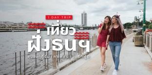 """นอนเล่น """"Ibis Bangkok Riverside"""" ตะลอนที่เที่ยวกรุงเทพฯ ย่านเจริญนคร"""