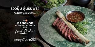 รีวิวปุ๊บ ลุ้นรับฟรี! ดีล Bangkok Restaurant Week 2019 : Local Produce