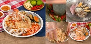 """วิธีทำ """"ข้าวคลุกพริกเกลือ"""" เมนูอาหารจานเดียว ข้าวแซ่บ เครื่องทะเลแน่น"""