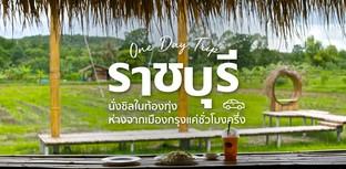 ชวนเที่ยวราชบุรี  นั่งชิลในท้องทุ่ง ห่างจากเมืองกรุงแค่ชั่วโมงครึ่ง!