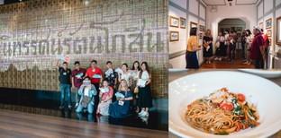 ครั้งแรกกับทริป Wongnai Travel พาสมาชิกตะลุยนิทรรศน์รัตนโกสินทร์
