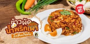 """วิธีทำ """"ข้าวผัดน้ำพริกเผากุ้งเสียบไข่เค็ม"""" เมนูอาหารไทย กินได้ทุกคน!"""