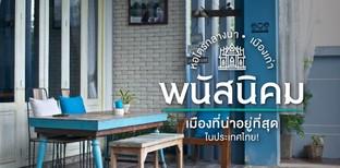 เที่ยวพนัสนิคม ชมความน่ารักของเมืองที่น่าอยู่ที่สุดในประเทศไทย!