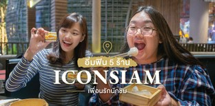 สองสาวชวนลุย 5 ร้านอาหาร ICONSIAM อิ่มฟินกินแหลก พร้อมโปรแจกกระแทกใจ!