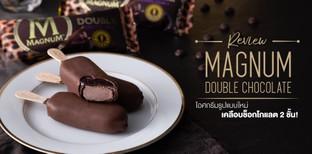รีวิว Magnum Double Chocolate ไอศกรีมรูปแบบใหม่ เคลือบช็อกโกแลต 2 ชั้น