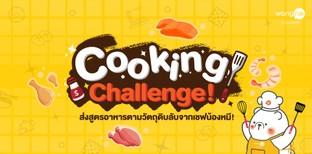 แข่งทำอาหารด้วยวัตถุดิบลับจากเชฟน้องหมีในการแข่งขัน Cooking Challenge!