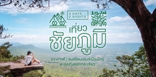 ที่เที่ยวชัยภูมิ 3 วัน 2 คืน ชมสโตนเฮนจ์เมืองไทย ล่าทุ่งดอกกระเจียว!