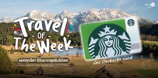 รับฟรี! Starbucks รีวิวที่เที่ยวที่พักมากที่สุด แจกทุกวีค!