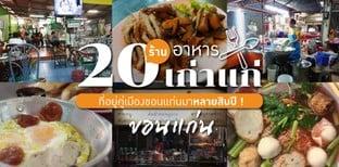 20 ร้านอาหารเก่าแก่ขอนแก่น ที่อยู่คู่เมืองขอนแก่นมาหลายสิบปี !