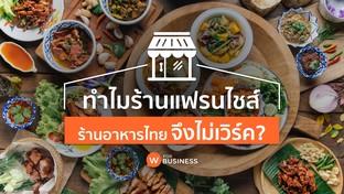 ทำไมร้านแฟรนไชส์ร้านอาหารไทย จึงไม่เวิร์ค?