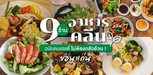 9 ร้านอาหารคลีนขอนแก่น คลีน ๆ ฉบับคนเฮลตี ไม่ต้องกลัวอ้วน !