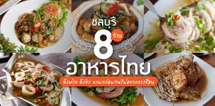 8 ร้านอาหารไทยชลบุรี ถึงพริก ถึงขิง กลมกล่อมจนไม่อยากวางช้อน