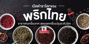 """เปิดตำรา """"โลกของพริกไทย"""" ราชาแห่งเครื่องเทศ สุดยอดเครื่องปรุงระดับโลก"""