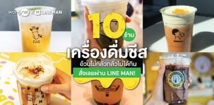 10 ร้านเครื่องดื่มชีส อ้วนไม่กลัวกลัวไม่ได้กิน สั่งเลยผ่าน LINE MAN!
