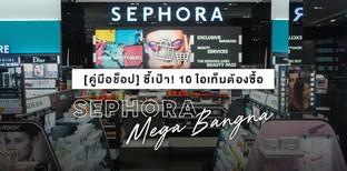 [คู่มือช็อป] ชี้เป้า! 10 ไอเท็มต้องซื้อใน Sephora พิกัด Mega Bangna