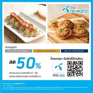🎁 สิทธิพิเศษสำหรับลูกค้า DTAC Reward รับสิทธิ์ซื้อส่วนลด 50% เมนูเกี๊ยวซ่าเบคอน จากปกติ 110 บาท และขนมปังหน้าหมูมินิ จากปกติ 95 บาท  ตั้งแต่วันที่ 1 ส.ค. 62 - 31 ธ.ค. 62 ที่ร้าน On the Table, Tokyo Café ทุกสาขา  ตรวจสอบสถานะกด *140# แล้วกดโทรออก (ฟรี)