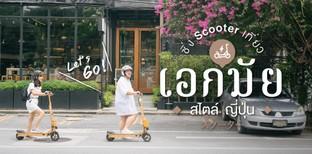 ลุยที่เที่ยวเอกมัย สไตล์ญี่ปุ่น~ ลองซิ่ง Scooter ครั้งแรก!