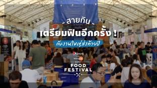 สายกินเตรียมฟิน กับงาน Pepsi presents Wongnai Korat Food Festival 2019