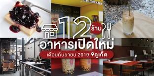 12 ร้านอาหารเปิดใหม่ ภูเก็ต ในเดือนกันยายน 2019