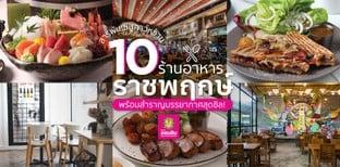 10 ร้านอาหารราชพฤกษ์ สารพันเมนูคาวหวาน พร้อมสำราญบรรยากาศสุดชิล!