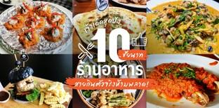 10 ร้านอาหารชัยนาท เจ้าเด็ดสุดปัง สายกินตัวจริงห้ามพลาด!
