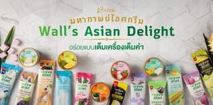 รีวิวมหากาพย์ไอศกรีม Wall's Asian Delight อร่อยแบบเต็มเครื่องเต็มคำ