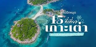 15 ที่เที่ยวเกาะเต่า เกาะสวยแห่งทะเลอ่าวไทย คนรักทะเลห้ามพลาด!