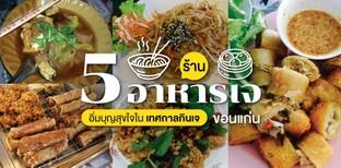 5 ร้านอาหารเจ ขอนแก่น อิ่มบุญสุขใจในเทศกาลกินเจ