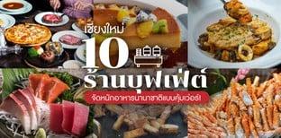 10 ร้านบุฟเฟ่ต์เชียงใหม่ จัดหนักอาหารนานาชาติแบบคุ้มเว่อร์!