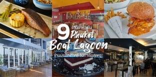 9 ร้านอาหารใน Phuket Boat Lagoon ร้านบรรยากาศดี ริมท่าเรือสุดหรู!