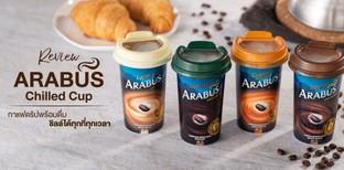 """รีวิว """"ARABUS Chilled Cup"""" กาแฟดริปพร้อมดื่ม ชิลล์ได้ทุกที่ทุกเวลา"""