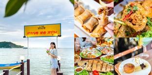 [รีวิว] เกาะยอ เดอ ลากูน ร้านอาหารทะเลสงขลา เสิร์ฟซีฟู้ดสดใต้ร่มโกงกาง
