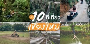 10 กิจกรรมสุดแอดเวนเจอร์ตะลุยธรรมชาติ ที่เที่ยวเชียงใหม่สำหรับสายลุย