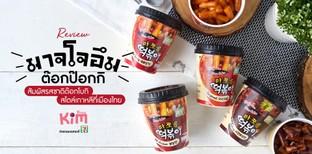 """รีวิว """"มาจโจอึม ต๊อกป๊อกกิ"""" สัมผัสรสชาติต๊อกโบกิสไตล์เกาหลีที่เมืองไทย"""