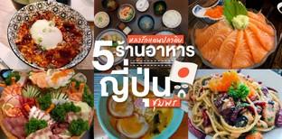 5 ร้านอาหารญี่ปุ่นชุมพร ห้ามพลาด!