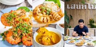 [รีวิว] ร้านเสน่ห์ไม้ ร้านอาหารหาดใหญ่ เสิร์ฟเมนูใต้และซีฟู้ดรสถึงใจ