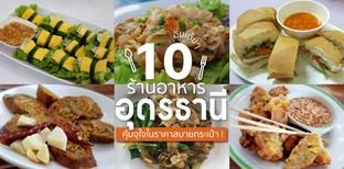 10 ร้านอาหารอุดรธานี อิ่มเต็ม ๆ คุ้มจุใจในราคาสบายกระเป๋า !