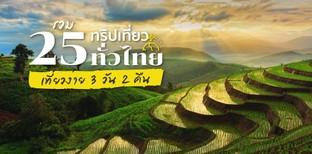 25 ที่เที่ยว 3 วัน 2 คืน ทั่วไทย เที่ยวง่ายไปได้ตลอดทั้งปี!
