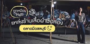 [คู่มือช้อป] ตลาดมืดชลบุรี แหล่งร้านเสื้อผ้ามือสอง ที่ถูกเหมือนให้ฟรี!