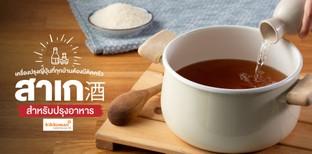 """""""สาเก"""" สำหรับปรุงอาหาร เครื่องปรุงญี่ปุ่นที่ทุกบ้านต้องมีติดครัว"""