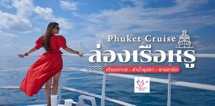 เที่ยวเกาะเฮภูเก็ต ทำกิจกรรมสุดมัน! กับ Royal Phuket Cruise ใน 1 วัน